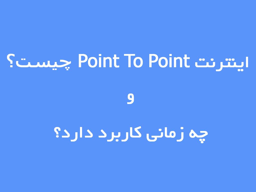 اینترنت نقطه به نقطه چیست و چه کاربردهای دارد؟